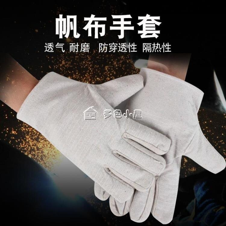 電焊手套 電焊防護手套耐用隔熱工作手套機械工業帆布勞保手套雙層帆布 新年特惠
