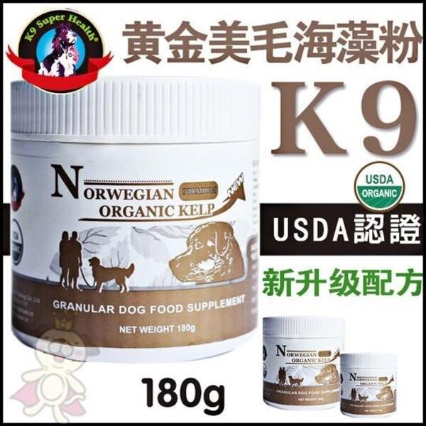 美國k9 黃金美毛海藻粉(升級配方)usda有機認證 -180g