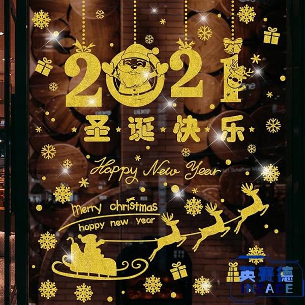 買2送1 聖誕節裝飾品玻璃貼紙門貼店鋪場景布置創意墻貼窗花貼【英賽德3C數碼館】