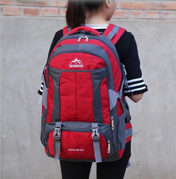 登山包 60升70升運動雙肩包男大容量女旅行李背包旅游學生書包登山包戶外TW【快速出貨八折下殺】