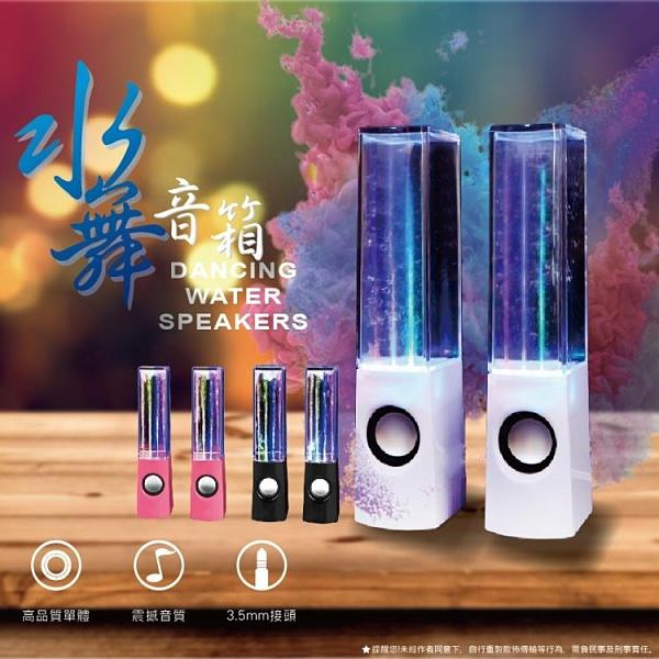 水舞音箱 七彩燈光噴泉USB電腦喇叭音響