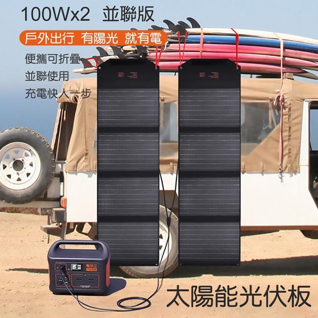 電小二|戶外電源100Wx2太陽能板(並聯) DX100