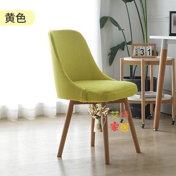 椅套 椅子凳子單獨專用椅套絨布面料高彈防塵可拆洗環保舒適打理更方便