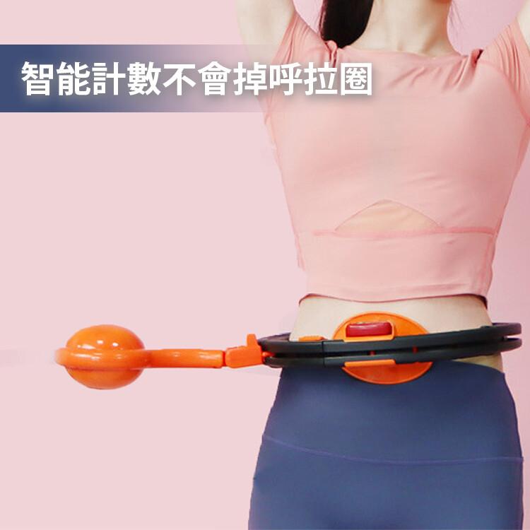 智能新型健身呼拉圈 不會掉的呼拉圈