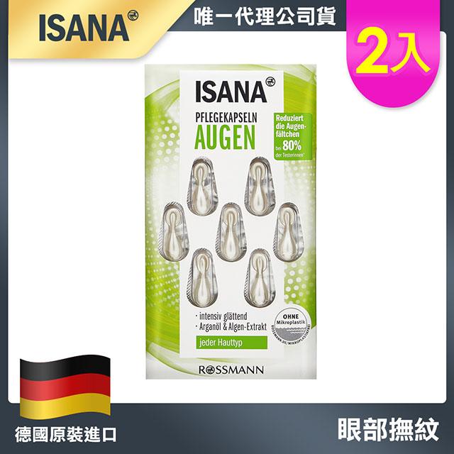 【德國 ISANA】眼部撫紋精華膠囊(7顆/片)(2入)