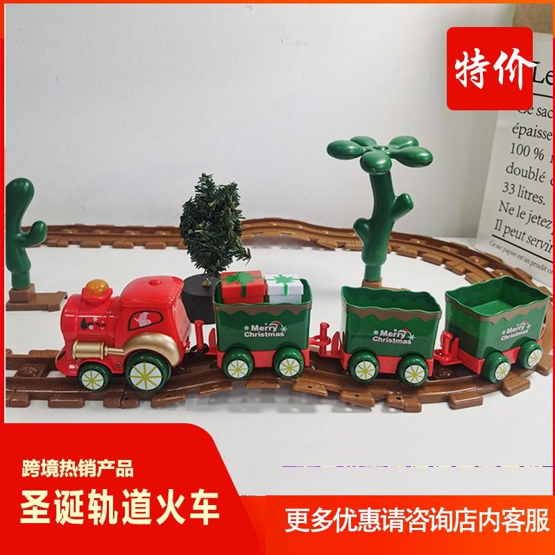 圣诞节玩具 儿童电动轨道火车 益智音乐小汽车玩具礼品物