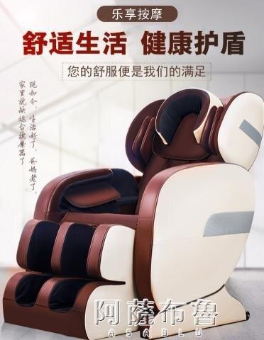 按摩椅 按摩椅家用全身小型太空艙全自動電動多功能智慧揉捏老人按摩座椅 交換禮物