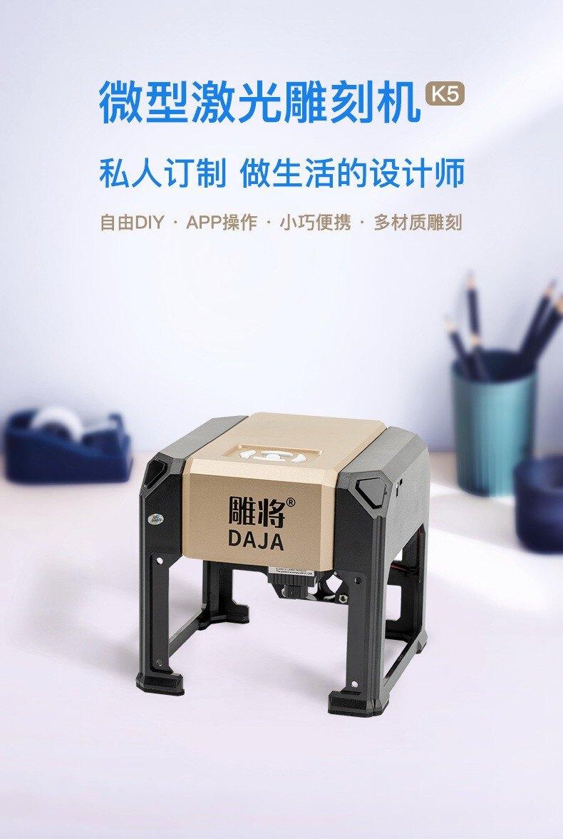 雕將 激光雕刻機 桌上型雷雕機 刻章機 木工 皮雕  雕將 微型激光雕刻機 便攜式小型迷你刻字機di