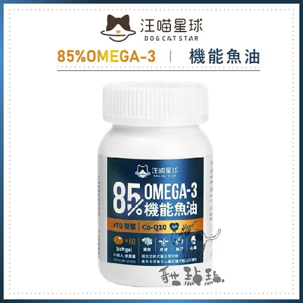 汪喵星球[寵物保健食品,85% OMEGA-3機能魚油,60顆,台灣製]