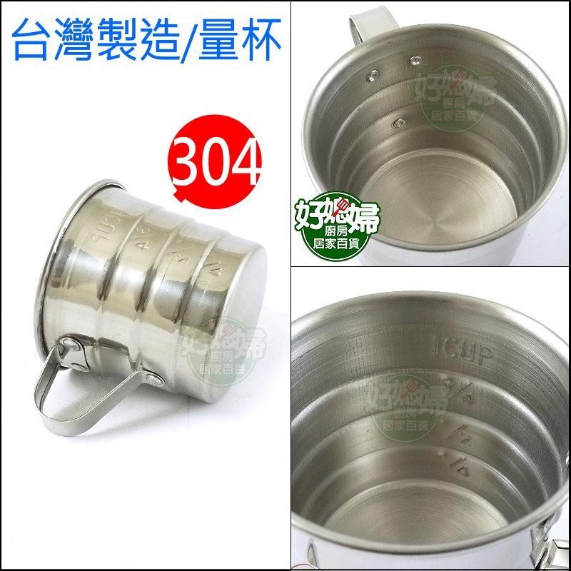 【不銹鋼刻度量杯/220cc】SUS304材質