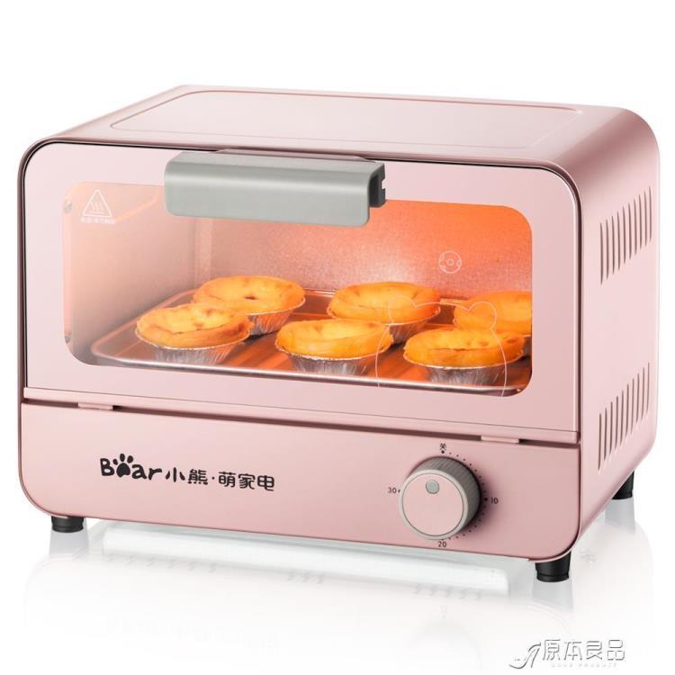電烤箱家用迷你烘焙多功能全自動蛋糕小型小烤箱烘焙機 交換禮物