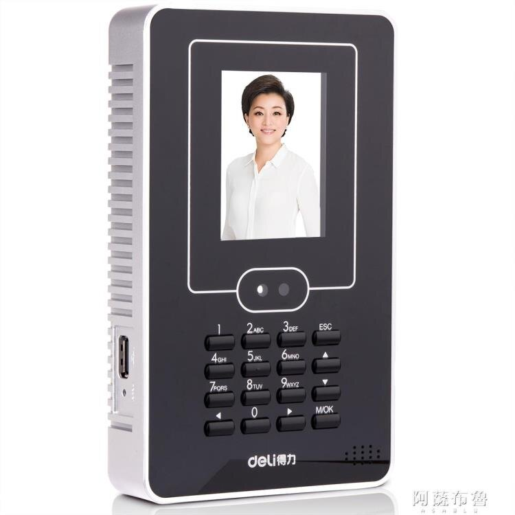 考勤機 得力3940Z人臉考勤機 面部打卡機 網絡免軟件面部識別打卡器 交換禮物