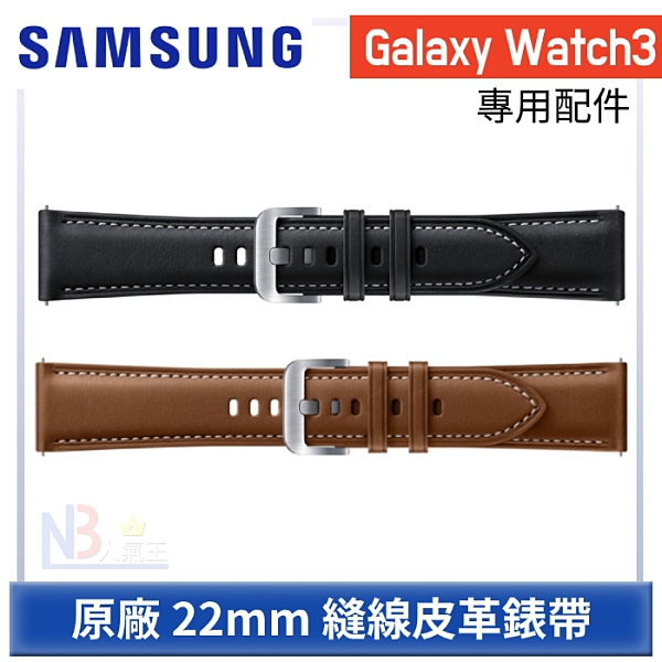 Samsung Galaxy Watch 3 22mm 縫線 皮革 錶帶