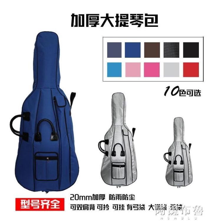 琴盒 HG世紀樂章 20mm加厚防雨雙肩背 大提琴包/琴袋琴盒放弦弓譜C-10 交換禮物