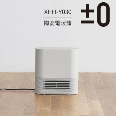 正負零±0 Ceramic 陶瓷電暖器 XHH-Y030 白色