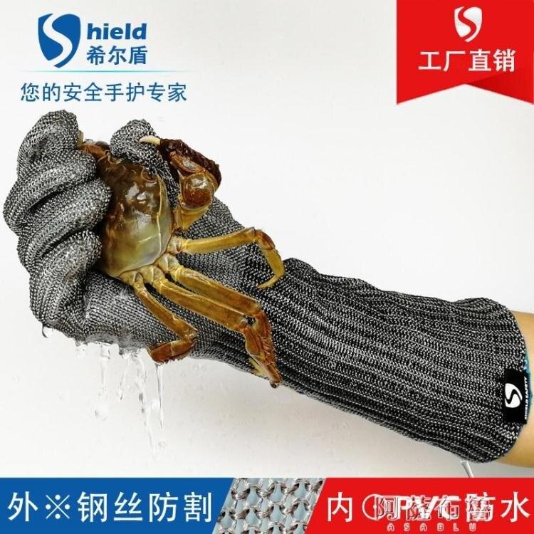 防護手套 爆款五級防切割防刺防水加長款鋼絲手套抓蟹殺魚海鮮切肉金屬護臂 交換禮物