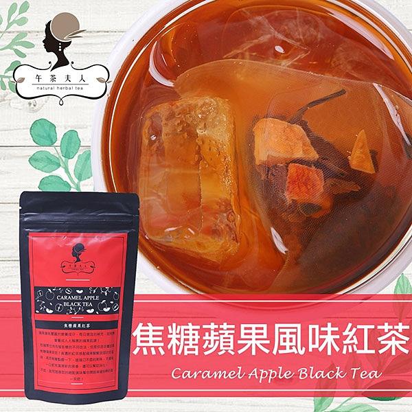 【午茶夫人】焦糖蘋果紅茶 2g*10入
