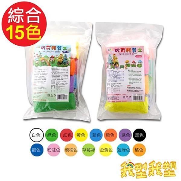 【南紡購物中心】【我型我塑】妮可輕質土-體驗包(400g/包)