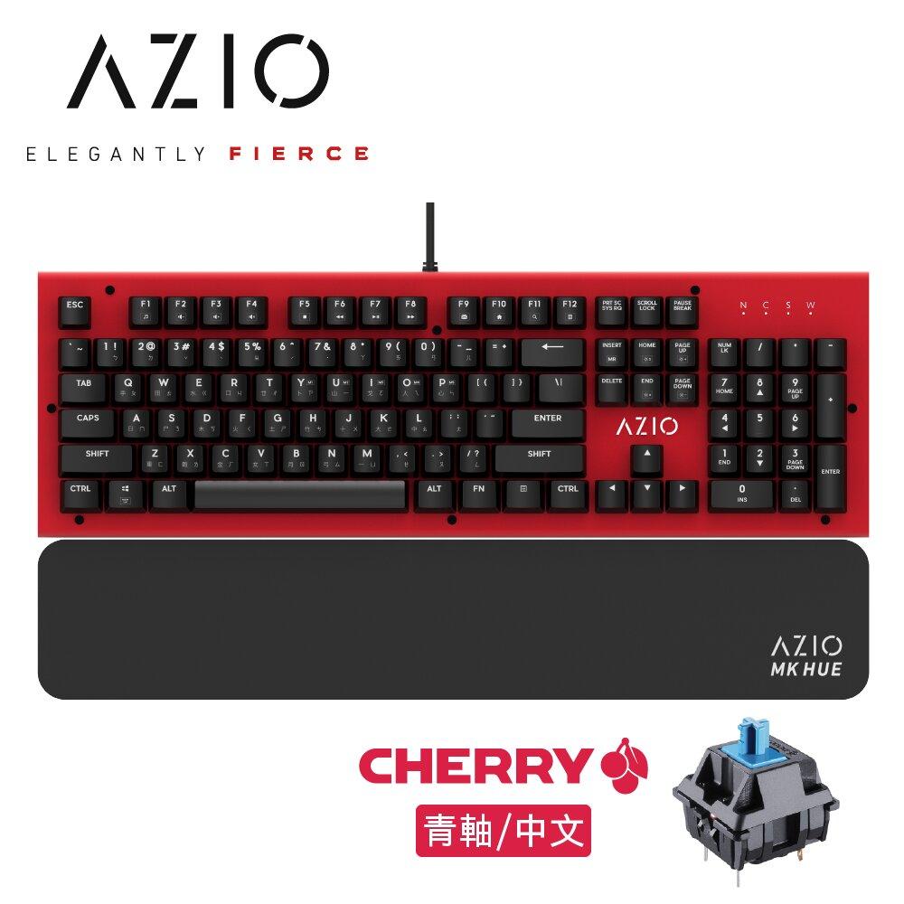 ★快速到貨★AZIO MK HUE 鋁合金機械式鍵盤-紅(青軸/白光)