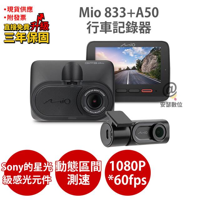 mio 833+a50送32g+黑膠小傘+保護貼雙星光夜視 動態區間測速 前後雙鏡 行車記錄器