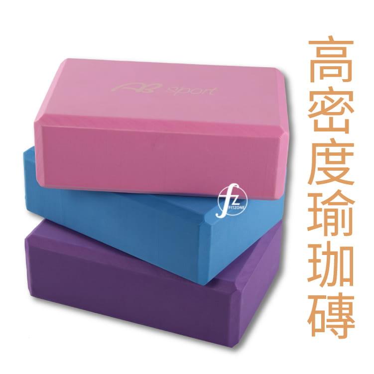 高密度環保瑜珈磚/瑜珈塊/瑜珈用品/瑜珈周邊/Foam Block