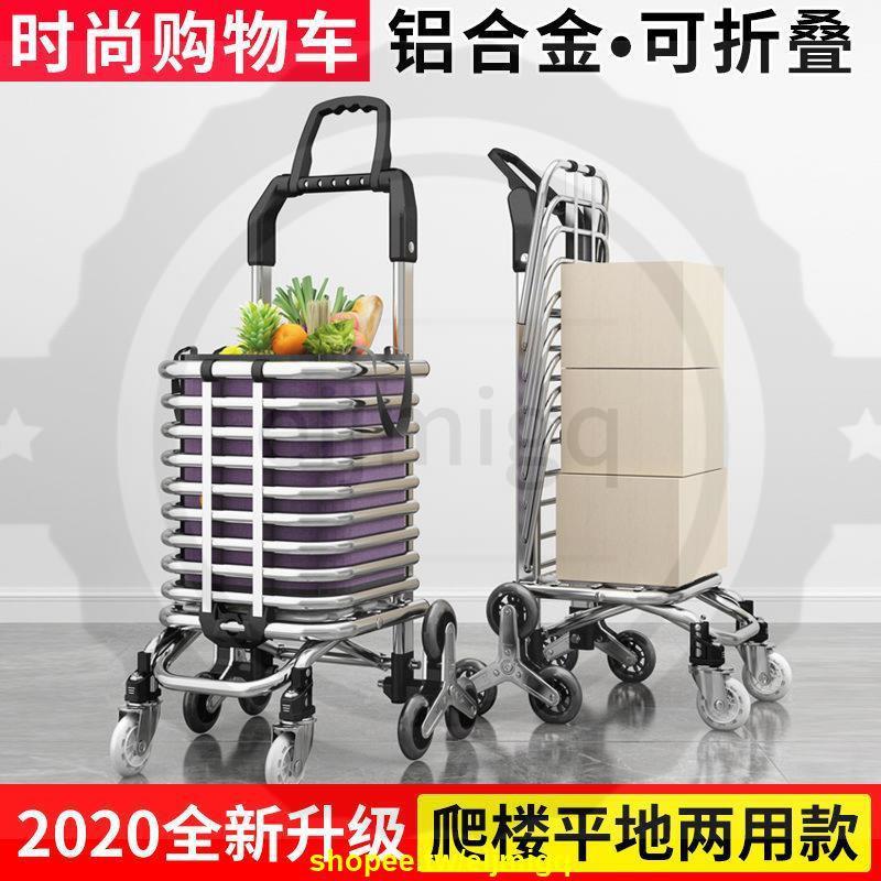 下殺價購物車買菜車小拉車超市環保便攜老人爬樓行李拖車折疊拉桿手推車