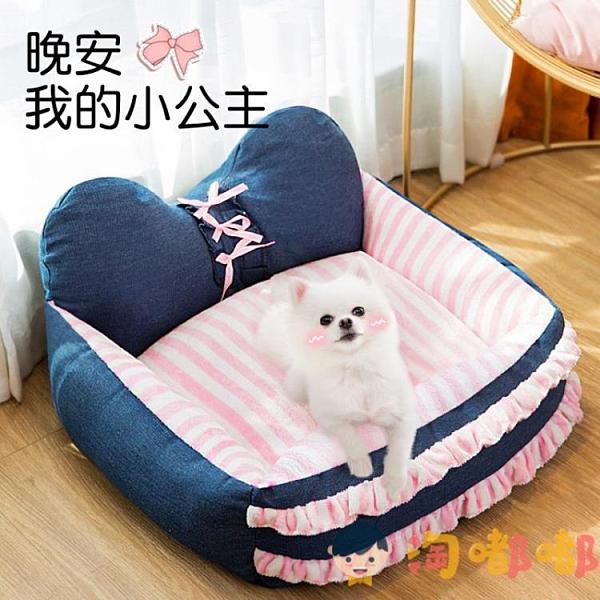 狗窩四季通用可拆洗小型犬寵物床狗狗用品貓窩貓咪床保暖【淘嘟嘟】