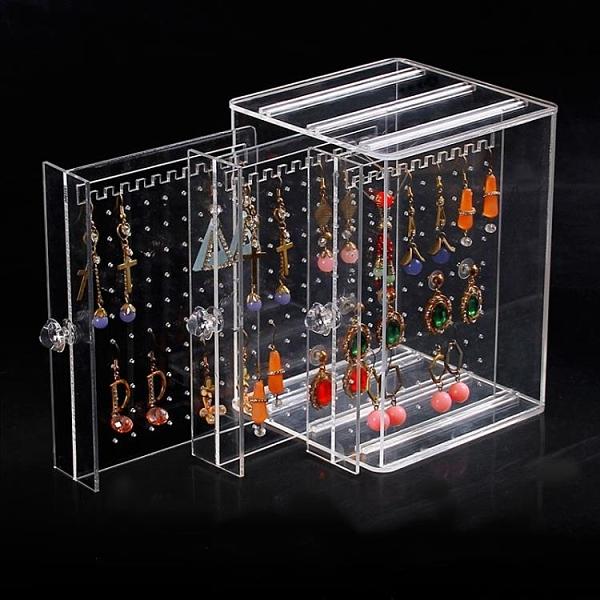 亞克力耳環耳飾盒透明耳釘首飾塑膠整理收納盒防塵蓋掛飾品展示架【免運】
