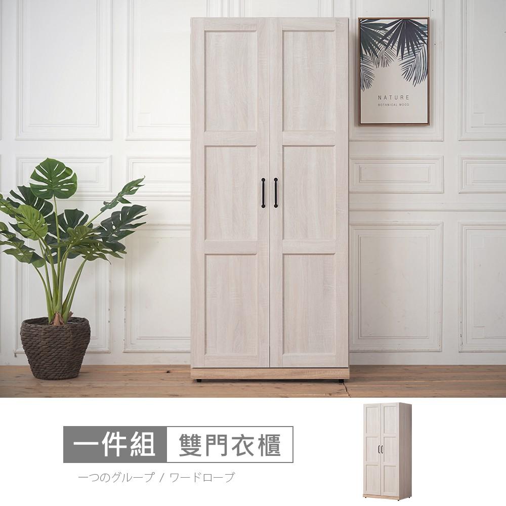 諾拉莊園2.6尺雙門衣櫃