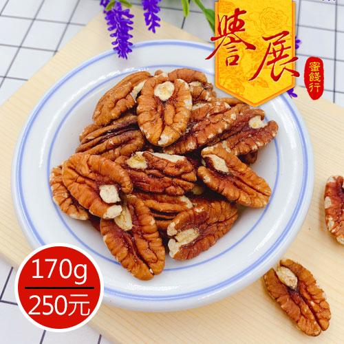 【譽展蜜餞】原味胡桃 170g/250元