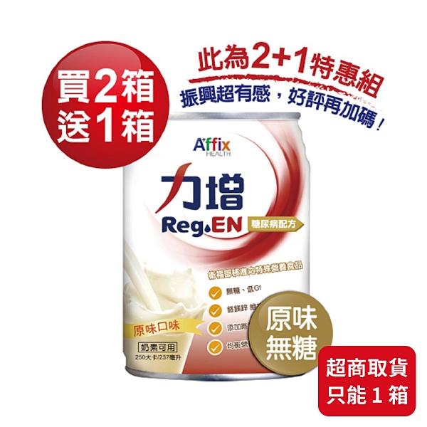 【力增飲】 糖尿病配方-原味口味 237mlx12/24罐 買二箱送一箱(組)