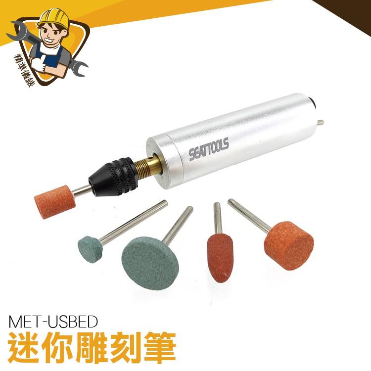 迷你充電式電磨機 MET-USBED 手持小型電鑽 打磨抛光小型電鑽 打磨拋光組 玉石雕刻 打磨筆