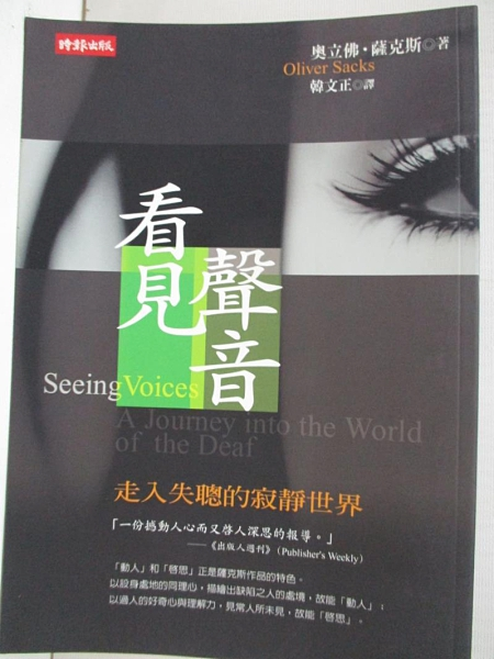 【書寶二手書T2/心靈成長_GM2】看見聲音:走入失聰的寂靜世界_奧立佛‧薩克斯, 韓文正