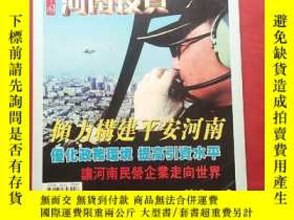 二手書博民逛書店罕見中國河南投資2006.2Y96244 出版2006