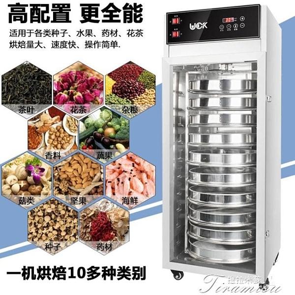 食品烘乾機 220V商用旋轉金銀花無花果茶葉烘焙機箱脫水果茶風乾中藥丸烘乾機食品【快速出貨】