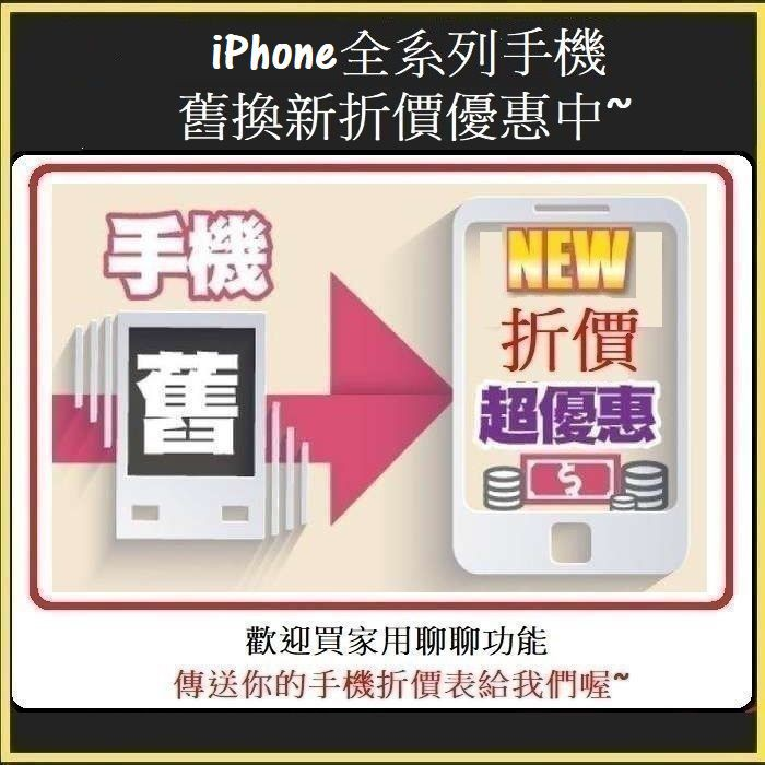 Apple全系列 舊換新活動中~ iPhone X i11 i8 i7 i6 S XS XR MAX Pro Plus