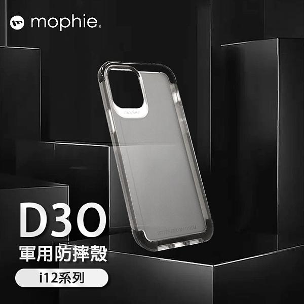 mophie軍用級柔韌防摔殼 iPhone12系列 3米防摔認證 D3O材料技術 防指紋抗變黃 邊角保護