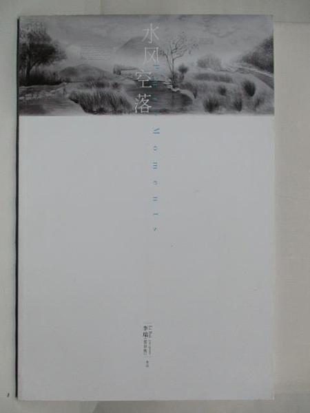 【書寶二手書T3/藝術_FHV】水風空落_李瑞(雲谷然)
