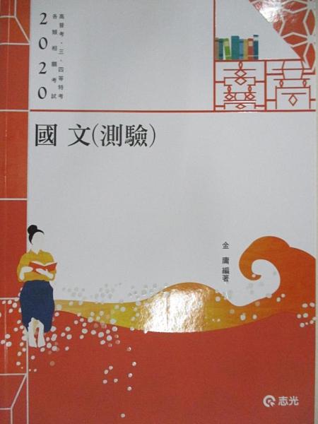 【書寶二手書T5/進修考試_EI5】109高普-國文(測驗)_金庸