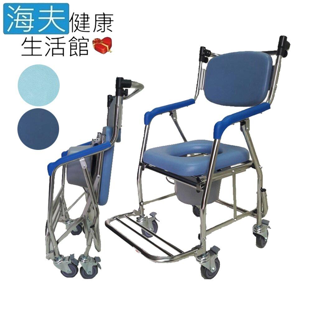 海夫健康生活館 行健 不鏽鋼 收合 附輪 軟背 便盆椅 洗澡椅(S-C145)