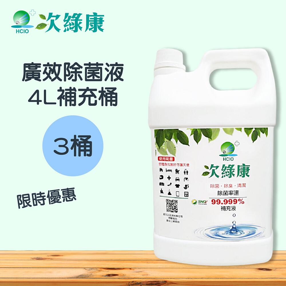 次綠康4l廣效清潔液補充桶三入組(gh009)