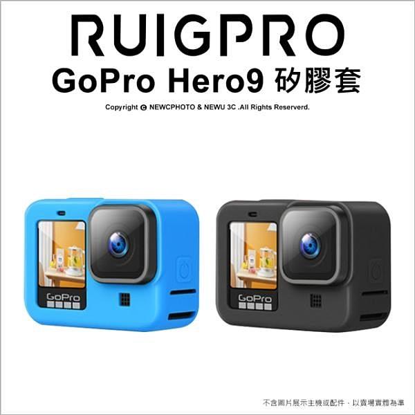 【南紡購物中心】[RUIGPRO]睿谷 GoPro Hero 9 矽膠護套 黑