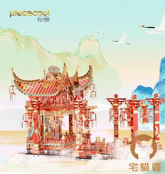 古風建筑拼裝模型海棠紅戲院3d立體金屬拼圖減壓【宅貓醬】