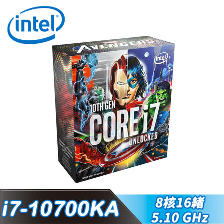 Intel i7-10700KA【8核/16緒】【Avengers漫威包裝限量版】 (不含風扇)