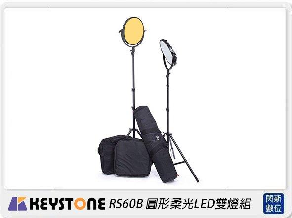【滿3000現折300+點數10倍回饋】Keystone RS60B 圓形柔光LED雙燈組(公司貨)