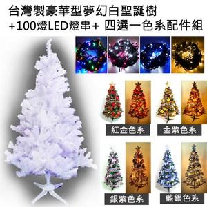 摩達客 台製4尺豪華版夢幻白色聖誕樹(+飾品組+100燈LED燈1串)紅金色系配件+四彩光