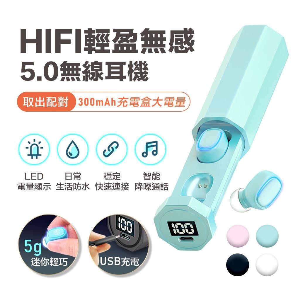 【u-ta】高音質5.0馬卡菱形型真無線雙耳機R9(電量顯示版)