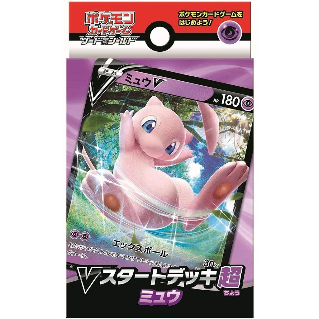 【日本直發】Pokemon Card Game 紙牌遊戲劍 + 盾牌 V 啟動甲板超級 Mew
