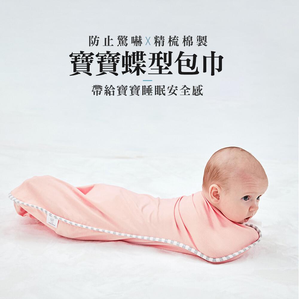 joeki寶寶蝶型包巾 條紋領款 寶寶防踢睡袋蝴蝶包巾 新生兒防驚嚇懶人包巾 l1203