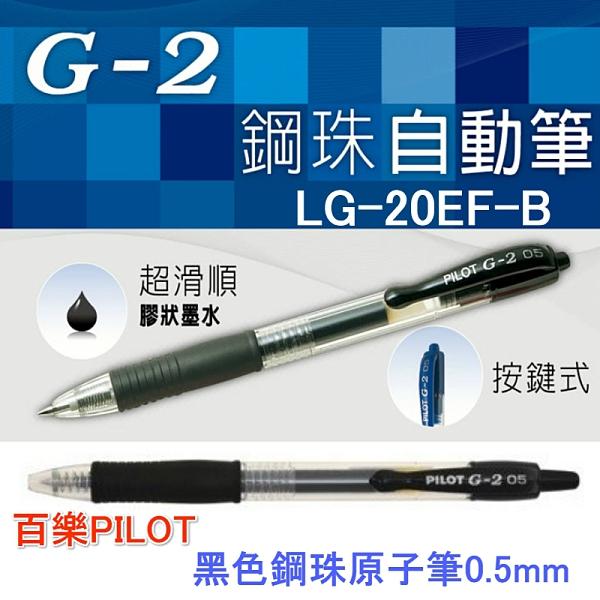 【京之物語】百樂 PILOT G-2 百樂中性筆 黑色原子筆 鋼珠筆0.5mm(LG-20EF-B) 現貨